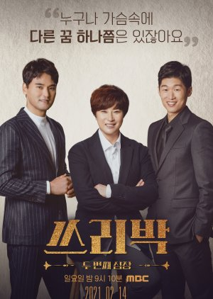 Three Park: The Second Heart (2021)