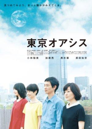 Tokyo Oasis (2011)