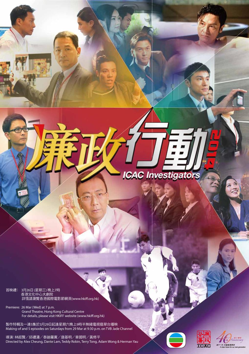 TVB ICAC Investigators 201