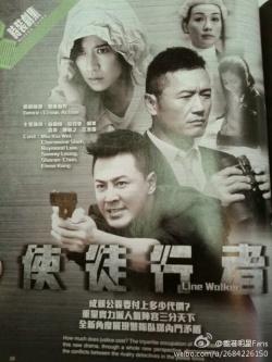 TVB Line Walker
