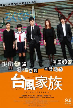 Typhoon Family (2019)