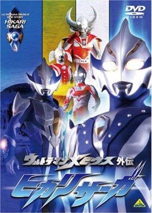 Ultraman Mebius Gaiden: Hikari Saga