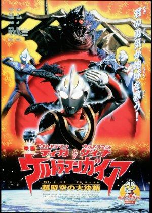 Ultraman Tiga, Ultraman Dyna & Ultraman Gaia: Battle in Hyperspace (1999)
