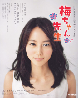 Umechan Sensei