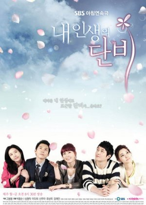 Welcome Rain to My Life (2012)