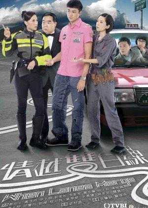 When Lanes Merge (2010)
