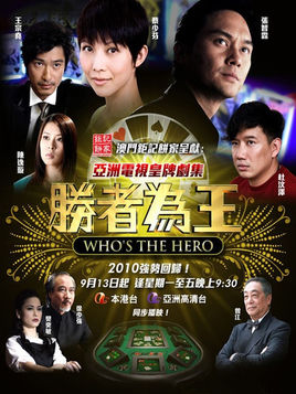 Who's The Hero?