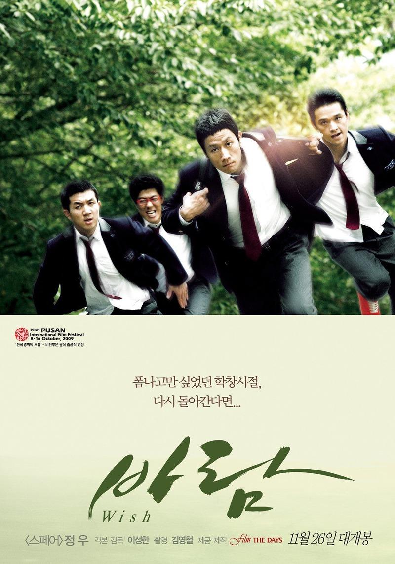 Wish (2009)