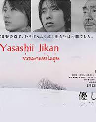 Yasashii Jikan