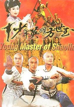 Young Hero Fang Shi Yu
