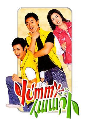 Yummy Yummy (2005)
